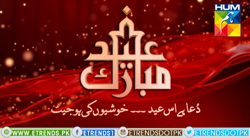 Hum Tv Brings the most Exciting, Enticing & Entertaning EID SPECIAL Transmission 2014