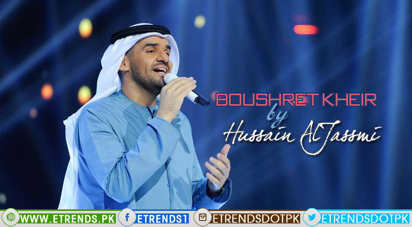 Hussain AlJassmi | Boushret Kheir (Official Video/Lyrics/Download MP3)