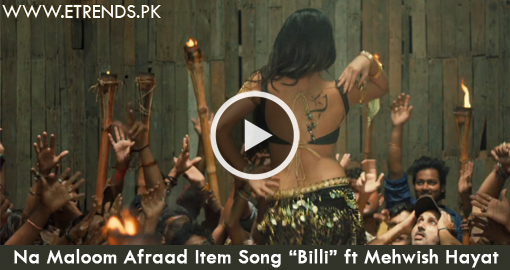 Saima Iqbal ft. Mehwish Hayat – Billi OST Na Maloom Afraad (Video/Download Mp3)