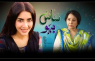 Saas Bahu Drama Serial On Geo Tv – Synopsis and Pictures