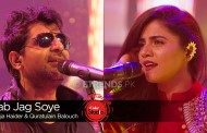 Quratulain Balouch & Shuja Haider – Sab Jag Soye (Coke Studio Season 9 Finale – Download Mp3/Video)