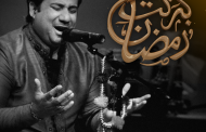 Barkat e Ramzan by Rahat Fateh Ali Khan for NewsOne (Download MP3)