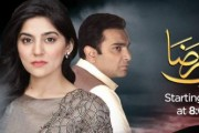 Teri Raza OST by Ali Sethi (Listen/Download Mp3)