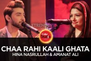 Hina Nasrullah & Amanat Ali – Chaa Rahi Kaali Ghata (Coke Studio Season 10 Episode 1 – Download Mp3/Watch Video)