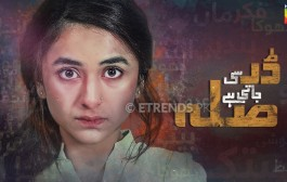 Dar Si Jati Hai Sila Drama Serial On Hum Tv – Synopsis and Pictures