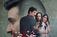 Sahir Ali Bagga & Aima Baig - Khudgarz OST (Download MP3/Watch Video)