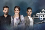 Bilal Khan & Schumaila Hussain - Khamoshi OST (Download MP3/Watch Video)