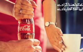 "Summer is here so ""Zaalima Coca-Cola Pila De"""
