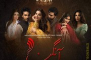 Aangan OST by Farhan Saeed & Naveed Nashad (Download MP3/Watch Video)